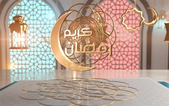 Ramadan Kareem Wishing you a Blessed Month