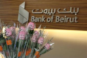 Bank of Beirut Oman celebrates Omani Women's Day