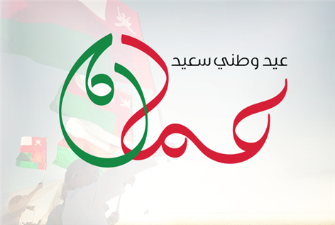 14 years of presence in the heart of the Sultanate